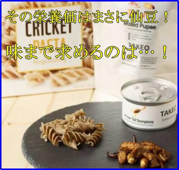 昆虫自販機が熊本に!昆虫食のカロリーと味は?サンプルの話題も!4