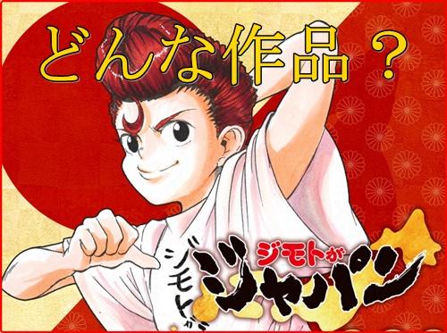 ジモトがジャパンのマスラオが好き!地元愛強きキャラ達がアニメ化?2