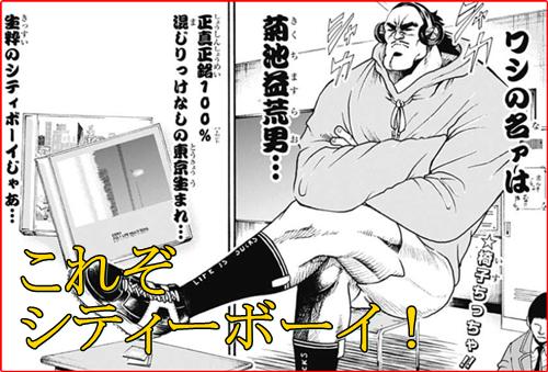 ジモトがジャパンのマスラオが好き!地元愛強きキャラ達がアニメ化?4