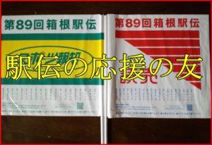 箱根駅伝の絶好の見学スポット5