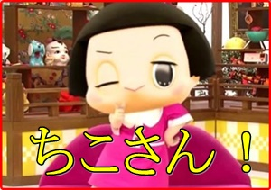 チコちゃんに叱られるの疑問!表情や声に毒舌などの個性の謎を解説!