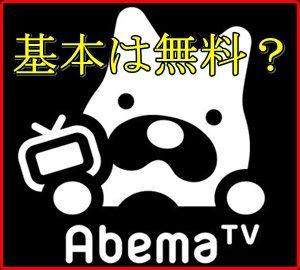 AbemaTVが炎上商法?意味深な重大発表の結果!ゆずっこが激怒3