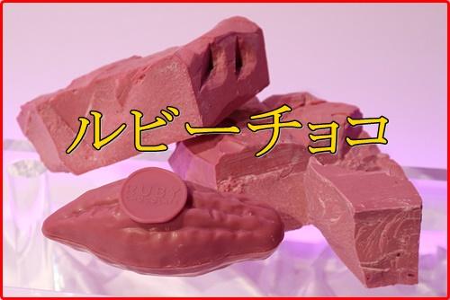 ルビーチョコレートが第四のチョコに?売り切れ続出の人気の秘密は?