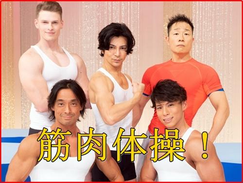 筋肉体操がすごい楽しい?話題性や実践の効果は?目指すは追加筋肉!2