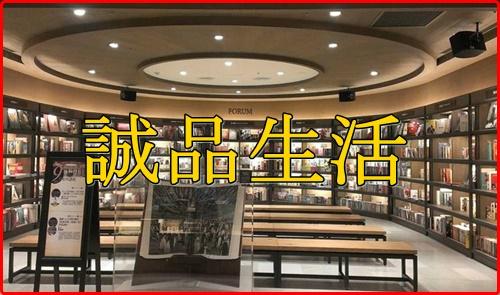 誠品生活が今年の話題に?台湾で人気の本屋がなぜ?蔦屋との関係は?
