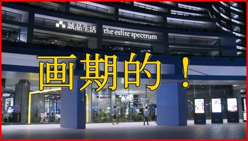 誠品生活が今年の話題に?台湾で人気の本屋がなぜ?蔦屋との関係は?2
