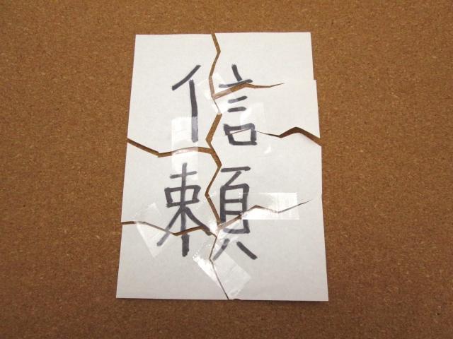 友井雄亮の本性と経歴は?交際相手から3000万?誓約書の内容も!3