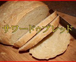 サワードゥブレッドはどんなパン?テレビで見るけどレシピやコツは?