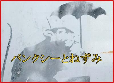 バンクシーが香川県に?高松にネズミのイラストが?絵は本物なの?2