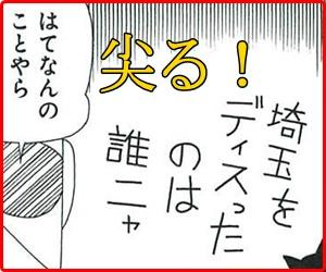翔んで埼玉のディスり大歓迎の心理!映画とは違う原作の掘り下げ解説2