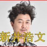 新井浩文が逮捕で代役は誰に?中止やお蔵入りになるドラマや損害は?