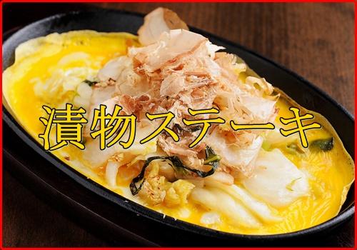漬物ステーキが秘密のケンミンショウに?岐阜県民のソウルフードの味