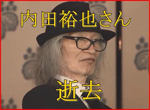 内田裕也逝去の原因とは?ロック以外の過去の功績!体調不良の経緯も