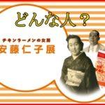 まんぷくの福子のモデル安藤仁子とは?チキンラーメンの妻の生い立ち