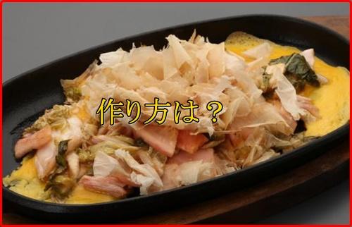 漬物ステーキが秘密のケンミンショウに?岐阜県民のソウルフードの味2