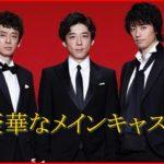 東京独身男子のヒロインのキャストは?ドラマ主題歌と女優陣の魅力も