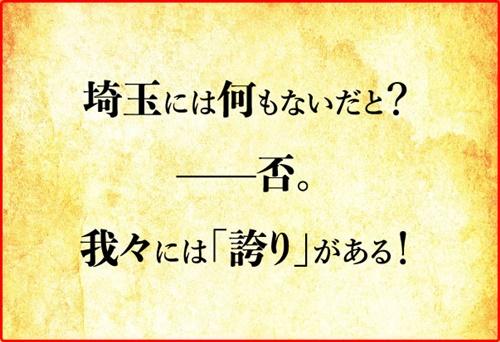 翔んで埼玉が面白そう?自虐ネタとロケ地も!県知事が語る埼玉の強み6