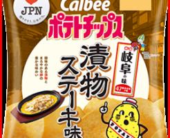 漬物ステーキが秘密のケンミンショウに?岐阜県民のソウルフードの味1