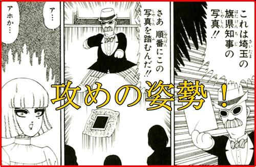 翔んで埼玉のキャストの出身地は?ディスりの舞台と作品の感想と評価1