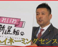 令和新撰組って何?山本太郎の新党のネーミングセンスはパクリの予感