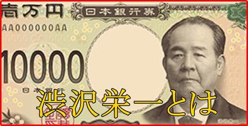渋沢栄一が令和の時代の顔に相応しい理由!新紙幣の選考基準や根拠も