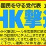 NHKから国民を守る党の当選者が増加?支持された今後や放送は?