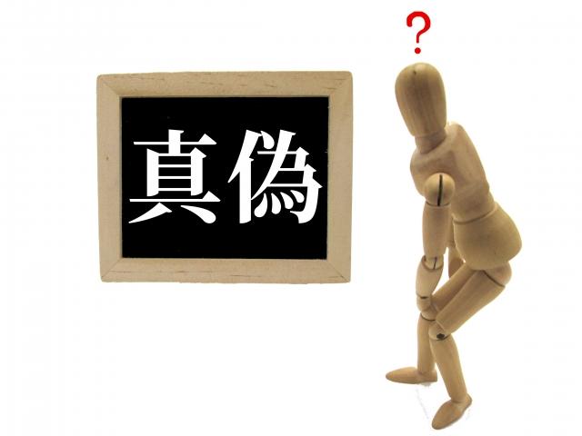 令和新撰組って何?山本太郎の新党のネーミングセンスはパクリの予感2