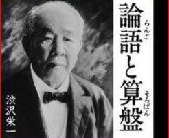 渋沢栄一が新紙幣の顔になる理由は?手がかりは著書の「論語と算盤」