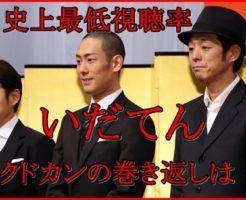 クドカンといだてんの最低視聴率!失敗の理由と宮藤官九郎の脚本の狙い!