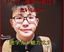 ジャガー横田の息子たいし君の通う麹町中学とは?場所と偏差値は?