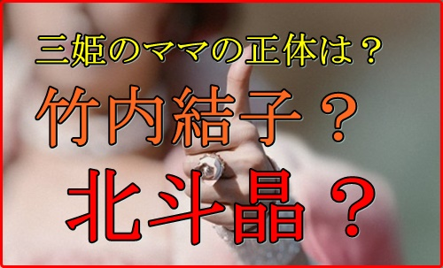 三太郎のCMで三姫のママの正体は?おやゆび姫の予想は竹内結子か北斗晶?