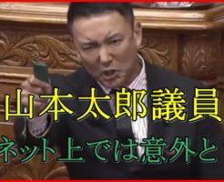 山本太郎ってSNSで人気あるの?ネット上の評価や選挙ポスターの反応は?