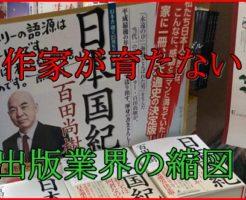 幻冬舎の百田尚樹と津原泰水の待遇の差は?原因の日本国紀は出版業界の象徴?