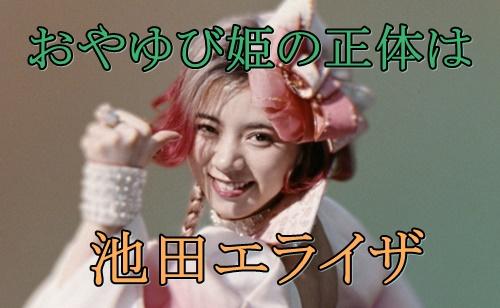池田エライザが三姫のママ?娘よりも若いおやゆび姫の正体の反応は?
