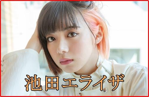 池田エライザが三姫のママ?娘よりも若いおやゆび姫の正体の反応は?1