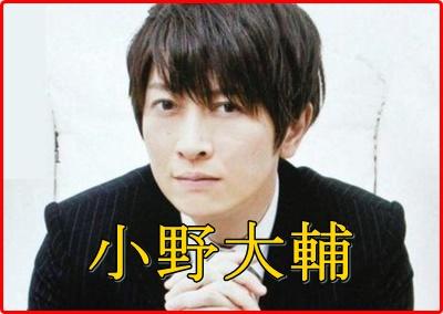 小野大輔の誕生日!ファンの一押しのキャラの紹介!小野Dと言えば?