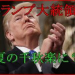 トランプ大統領が大相撲に?盛り上がる千秋楽?ファンとSNSの反応は?