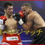 村田諒太のリベンジマッチに勝ち目は?過去の戦績からブラント対策!