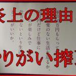 阪急電鉄の炎上広告はやりがい搾取?オリンピックとボランティアの裏側!