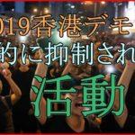 香港デモ2019の内容と日本のG20サミットへの影響は?中国の北朝鮮訪問も関係?