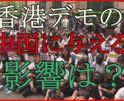 逃亡犯条例とは?香港のデモが中国に与える政治的影響を詳しく解説!