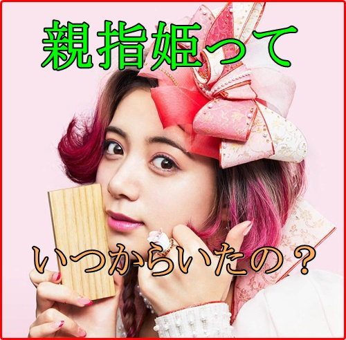 auの親指姫はいつから出てた?池田エライザの親指姫の設定と年齢は?