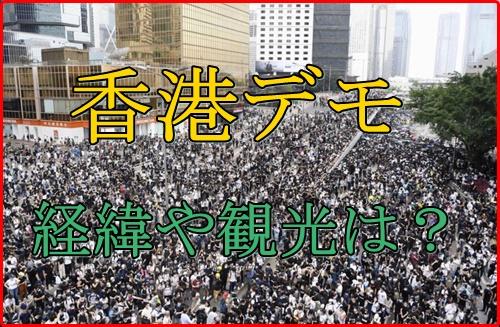 香港デモの場所や経緯は?救急車の話題でモラルの高さも?観光には行けるの?