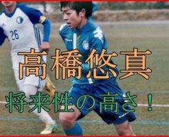 高橋悠真の出身と所属チームは?本田圭佑に選ばれた理由や今後は?