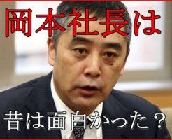 岡本昭彦は昔は面白かった?なぜ「全員クビ」と言う人が吉本興業の社長に?