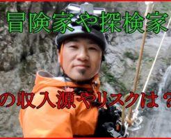 田中彰の経歴と学歴は?冒険家や渓谷探検家の収入源とキャニオニングも解説!
