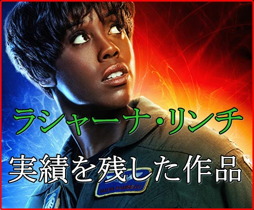 ラシャーナ・リンチが007の主演に?黒人女性抜擢の理由や実績も!興行成績は?2