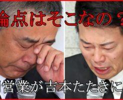 岡本社長より宮迫が問題では?闇営業が吉本興業の批判へ論点のすり替え成功?