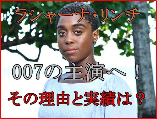 ラシャーナ・リンチが007の主演に?黒人女性抜擢の理由や実績も!興行成績は?
