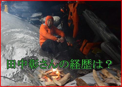 田中彰の経歴と学歴は?冒険家や渓谷探検家の収入源とキャニオニングも解説!1